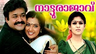 Natturajavu | Malayalam Full Movie | Mohanlal,Meena,Nayanthara [HD]
