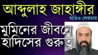 মুমিনের জীবনে হাদিসের গুরুত্ব  Dr Abdullah Jahangir  Bangla Islamic Lecture