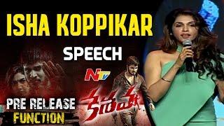 Isha Koppikar @ Keshava Movie Pre Release Event || Nikhil || Ritu Varma || NTV