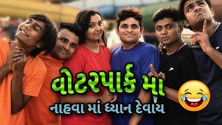 jigli khajur comedy video - Khajurbhai in waterpark - nitin jani