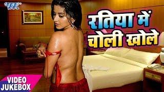 रतिया में चोली खोले - Ratiya Me Choli Khole - Video JukeBOX