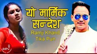 Yo Marmik Sandesh By Ramji Khand and Tika Pun