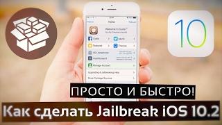 Как установить jalbreak и cydia на ios 10.3 - Video - Search your Video