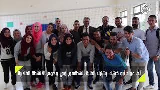 أ د  عماد أبو كشك  يشارك الطلبة أنشطتهم في مجمع الأنشطة الطلابية