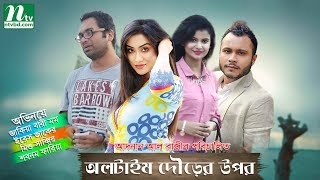 Bangla Natok: All Time Dourer Upor | Mishu Sabbir, Tausif | Directed By Adnan Al Rajeev