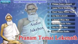 Bengali Devotional Songs | Pranam Tomai Lokenath | Audio Jukebox | Lokenath Baba Songs