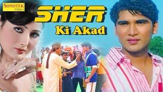 Sher Ki Akad | शेर की अकड़ | Deva, Suman Negi | New Haryanvi Movies | Full Movie 2017 | Sonotek Film