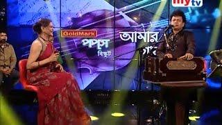 mytv Musical Live Program: Amar Gan (Nokul Kumar Biswas)