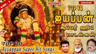 Top 10 Ayyappan Super Hit songs | Tamil Devotional | Jukebox | Top 10 ஐயப்பன் பாடல்கள்