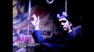 高橋克典 - 君のKISSしか欲しくない [PV]