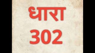 What Act 302 भारतीय दंड संहिता की (IPC) धारा 302