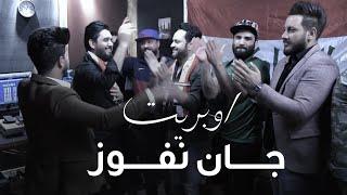 اوبريت جان نفوز  ( فيديو كليب )  | 2019 | ماهر احمد - حكيم - علي الحميد - ضياء الحميد - احمد حداد