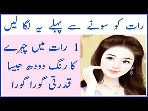 How to Get Instant Natural Whitening Face with in 1 Night | Best Home Remedy | 100% Works