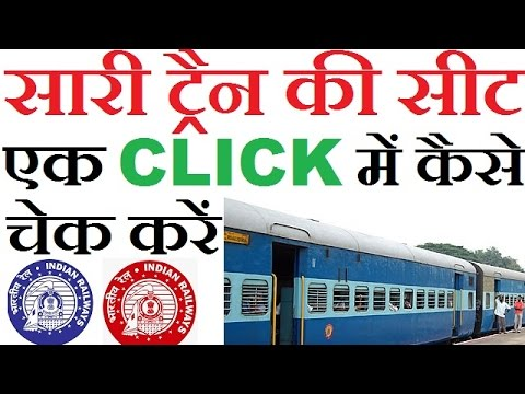 Xxx Mp4 How To Check Train Seat Availability In 1 Click On Irctc Hindi 2017 3gp Sex