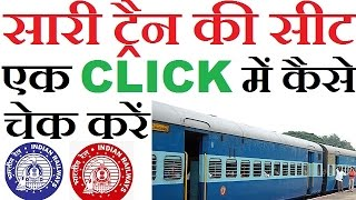 How To Check Train Seat Availability In 1 Click On Irctc Hindi 2017