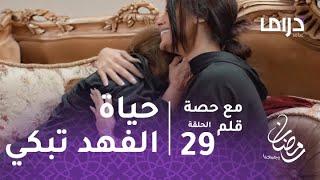 مع حصة قلم - الحلقة 30 - حياة الفهد تبكي الجميع في مشهد استثنائي
