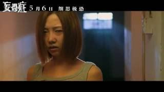 Paranoia / Delusion 妄想症 / 妄想症之駭案三奇 (2016) Official Hong Kong Trailer HD 1080 HK Neo Film Sexy
