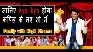 Family with kapil sharma new Show | full interview