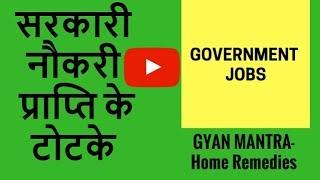 सरकारी नौकरी प्राप्ति के टोटक ,अचूक उपाय | Government Job Prapti Ke Totke | Naukri Prapti Ke Upay