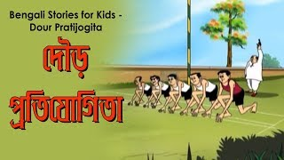 Bengali Stories for Kids | দৌড় প্রতিযোগিতা | Bangla Cartoon | Rupkothar Golpo | Bengali Golpo