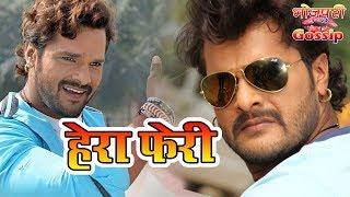 Hera Pheri Bhojpuri Movie - हेरा फेरी भोजपुरी मूवी लांच - Khesari Lal Yadav, Kajal