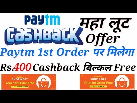 Xxx Mp4 Paytm Rs 400 Cashback Offer Paytm New Cashback Offer Paytm Offers By Technical Shavez 3gp Sex