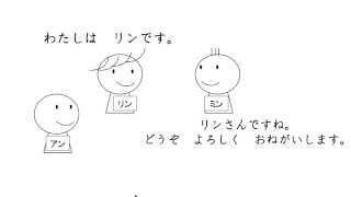 Minna no Nihongo Lesson 01-1