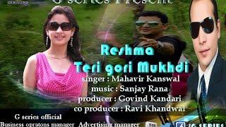 Reshma teri gori mukhdi{रेशमा तेरी गोरी मुखड़ी }latest garhwali song 2015 Mahavir Kanswal Gseries