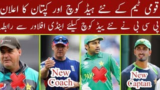 Pakiatan Cricket Team New Head Coach & New Captain   Mussiab Sports  