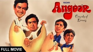 ANGOOR Full Movie (HD) | Bollywood Comedy Movie | Sanjeev Kumar | Deven Verma | Moushumi