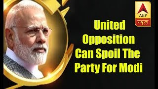 Vyakti Vishesh: An United Opposition Can Spoil The Party For Narendra Modi In 2019 | ABP News