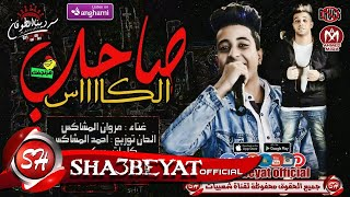 مهرجان صاحب كاس غناء مروان المشاكس الحان وتوزيع احمد المشاكس كلمات بيكو 2018  على شعبيات
