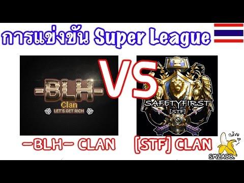 Line เกมเศรษฐี - การแข่งขัน Super League -BLH- VS STF วัดใจได้เรื่อง5555