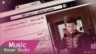 حسين بونشر - دعيت الله   Hussien Punisher - D3et Allah 2016