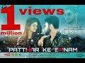 PATTHAR KE SANAM REPRISE ABHILASH THAKUR SUSHANT TRIVEDI A FILMS mp3