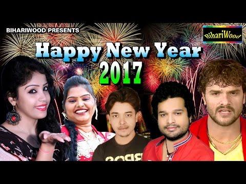 नया साल मनाई हो भौजी - Happy New Year 2017 - Bhojpuri Songs 2017 - Bihariwood Songs 2017