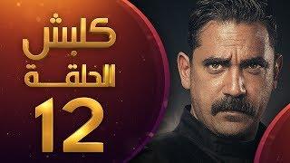 مسلسل كلبش الحلقة 12 الثانية عشرة | HD - Kalabsh Ep 12