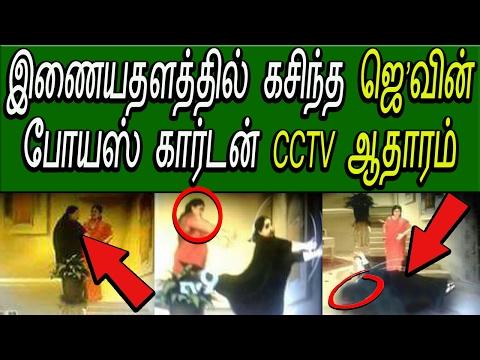 இணையதளத்தில் கசிந்த CCTV ஆதாரம் Tamil News Live Today Sasikala Natarajan Speech CCTV Video Stalin