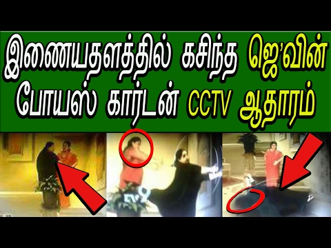 Xxx Mp4 இணையதளத்தில் கசிந்த CCTV ஆதாரம் Tamil News Live Today Sasikala Natarajan Speech CCTV Video Stalin 3gp Sex