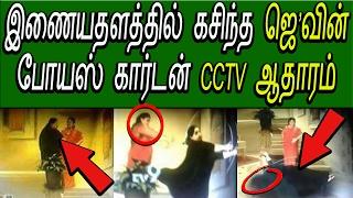 இணையதளத்தில் கசிந்த  CCTV ஆதாரம் ||Tamil News Live Today|Sasikala Natarajan Speech CCTV Video|Stalin