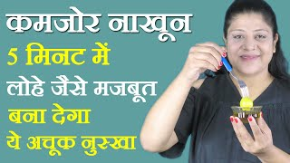 Brittle Nails to Strong Nails स्ट्रोंग नाखून कैसे पायें Brittle Nails to Strong Nails Hindi Tips #8