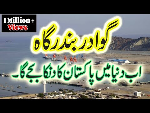 Xxx Mp4 Gwadar Port Pakistan Documentary 2018 Gwadar History In Urdu Hindi 3gp Sex