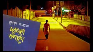 Darojar Opashe by Humayun Ahmed - Full Book | My AudioBook