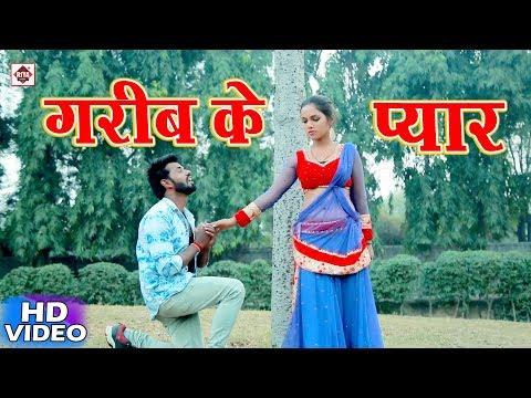HD- Krishna Yadav का दर्द भरा गीत || गरीब के प्यार || Garib Ke Pyar || Bhojpuri  Sad Songs 2018