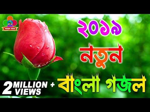 Xxx Mp4 নতুন বাংলা গজল 2019 New Gojol 2019 New Islamic Gojol 3gp Sex
