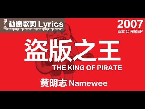 Xxx Mp4 盜版之王 黃明志 Namewee THE KING OF PIRATE Uncensored Version 3gp Sex