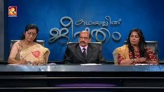 Kathayallithu Jeevitham |SUJITH & VIJI Case | Episode #09 | 20th July 2018