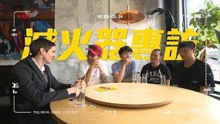 紐約專訪:滅火器樂團 A Brave Taiwanese Band- Fire EX.│老外看台灣│郝毅博 Ben Hedges│新唐人電視台
