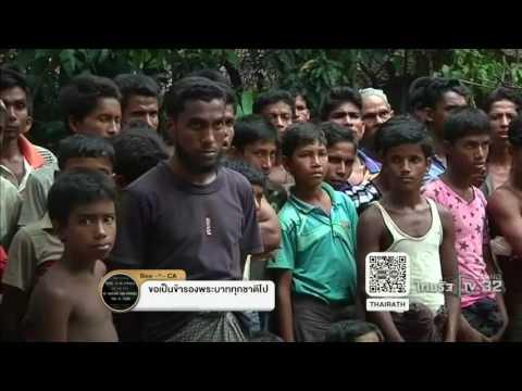 Xxx Mp4 เผยทหารพม่าข่มขืนหญิงโรฮิงญา 28 10 59 ไทยรัฐเจาะประเด็น ThairathTV 3gp Sex
