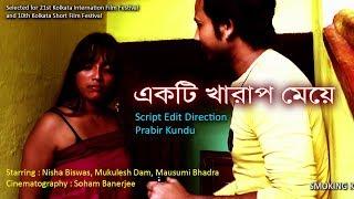 Ekti Kharap Meye | Bengali Short Film Promo